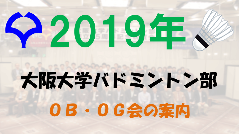 2019年大阪大学バドミントン部 OB・OG会 の日程が決定しました
