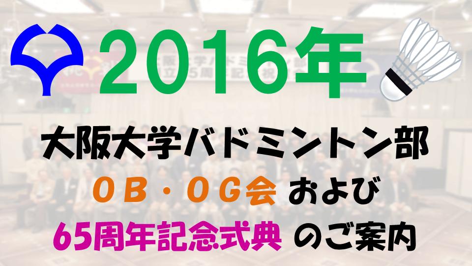 2016年大阪大学バドミントン部 OB・OG会 および 65周年記念式典 の日程が決定しました