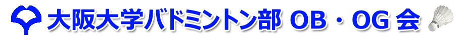 大阪大学バドミントン部OB・OG会