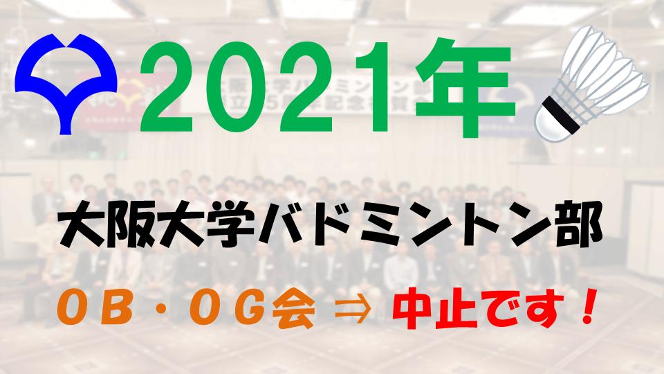 2021年度大阪大学バドミントン部OB・OG会の中止について